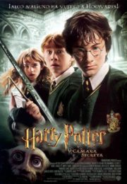 Harry potter y la camara secreta 5695 poster.jpg